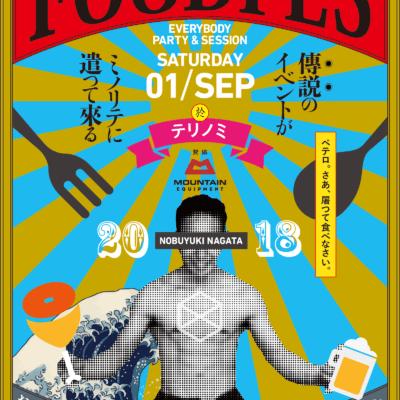 9月1日(土)フードフェス開催