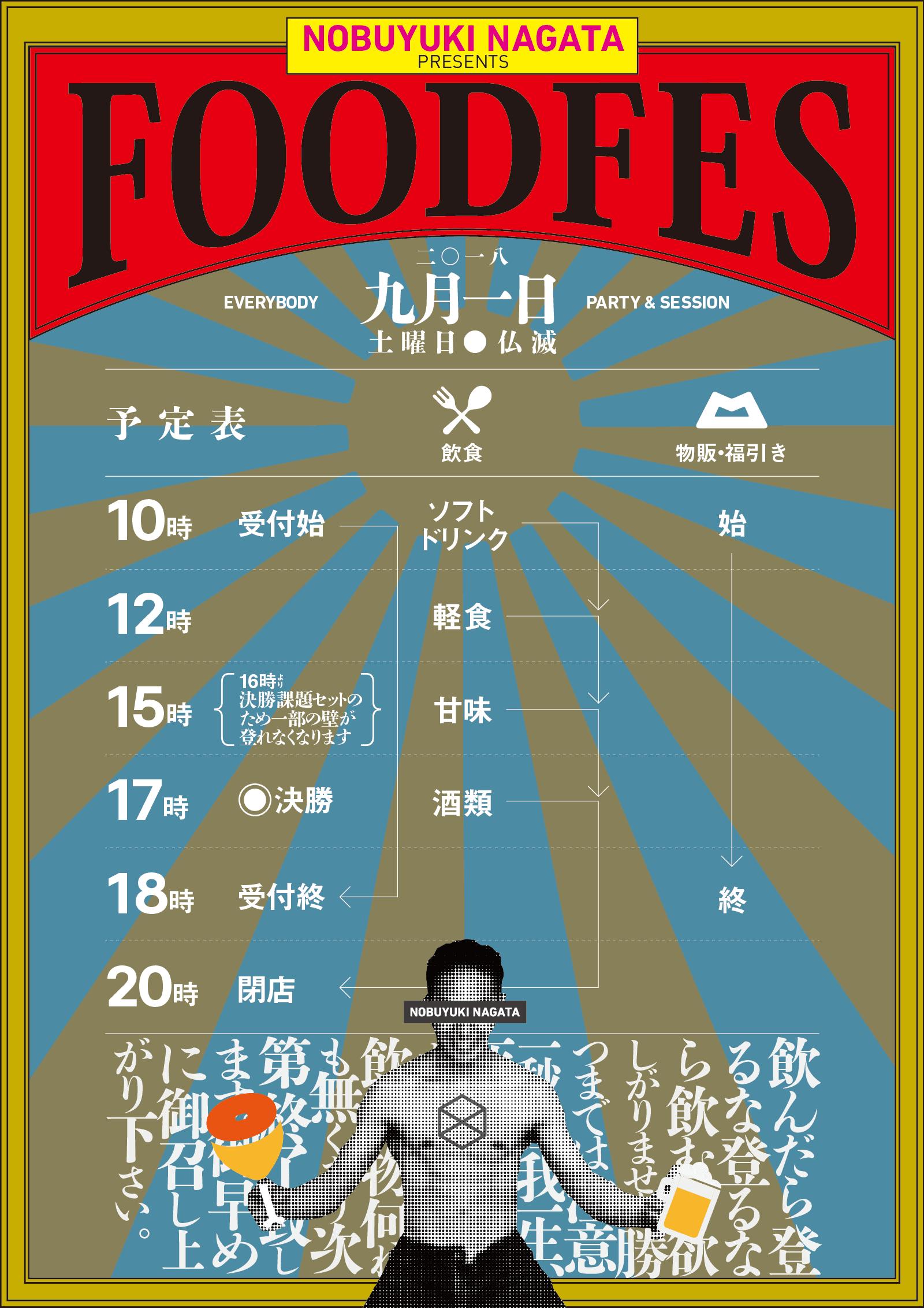 フードフェス予定表