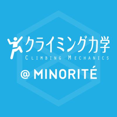 クライミング力学@MINORITE