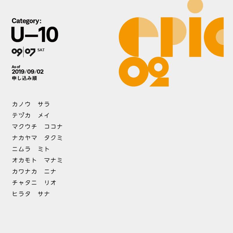 U-10参加者リスト